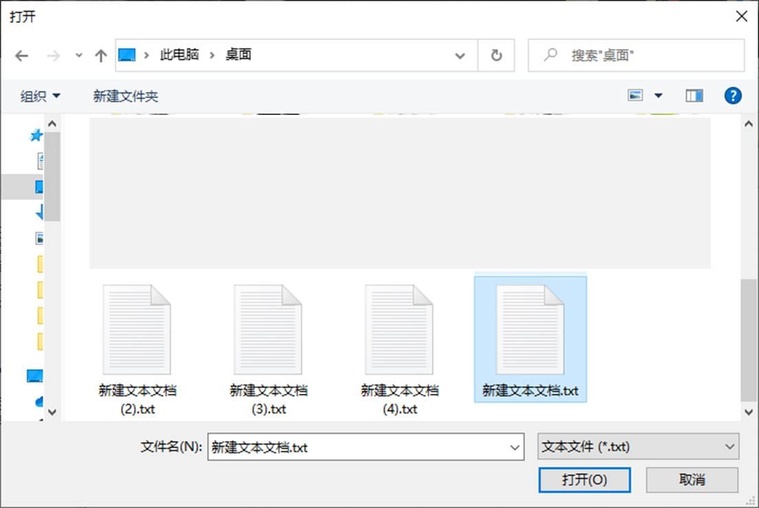 图5:选取文本文件