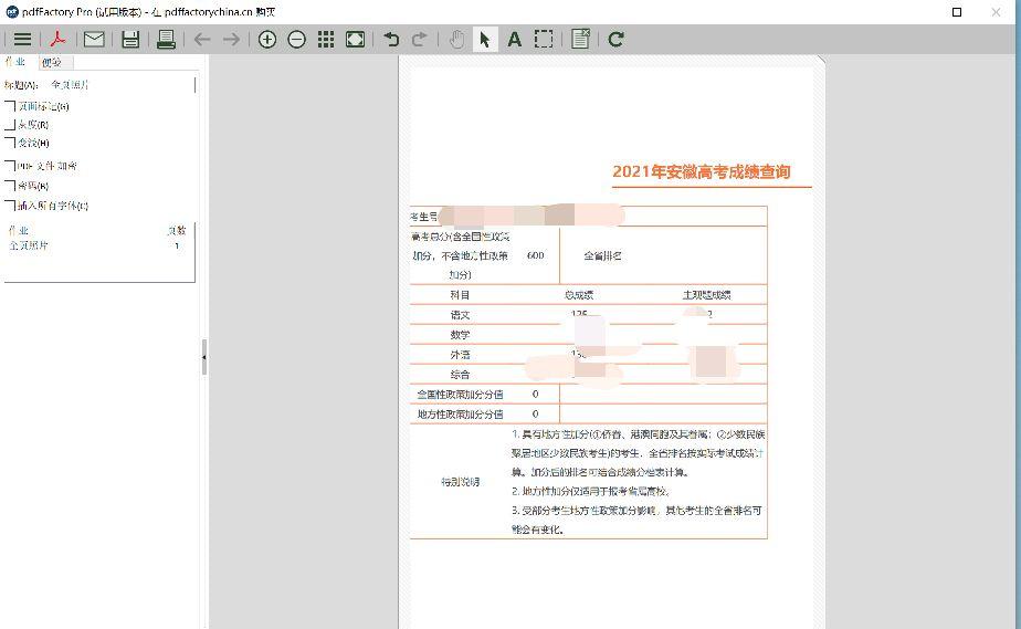 图1:用pdfFactory Pro虚拟打印机打开成绩的图片