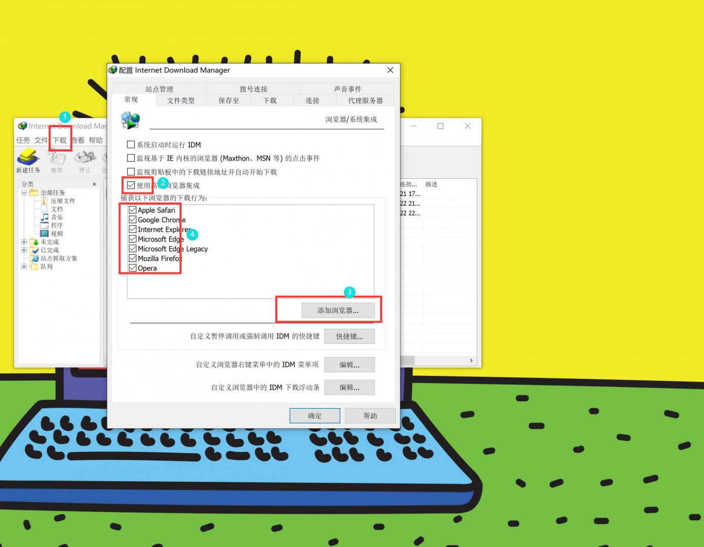 图片11:开启集成和添加浏览器