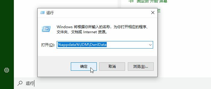 """使用""""运行""""窗口进入IDM的临时文件夹"""