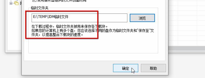 临时文件夹的位置修改完成
