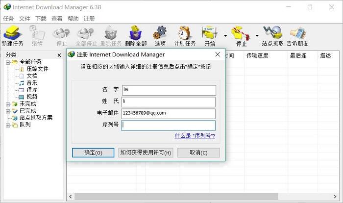 注册信息填写窗口