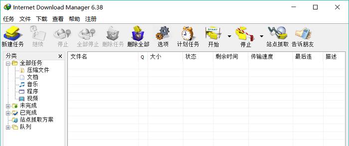 IDM默认工具栏图标
