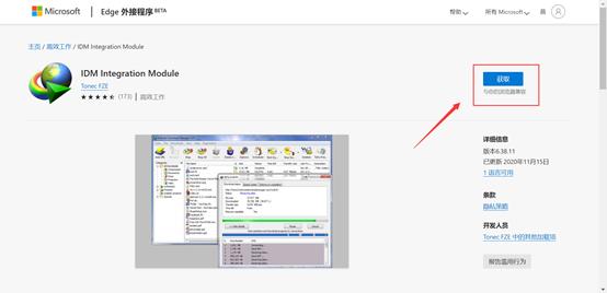 IDM浏览器插件