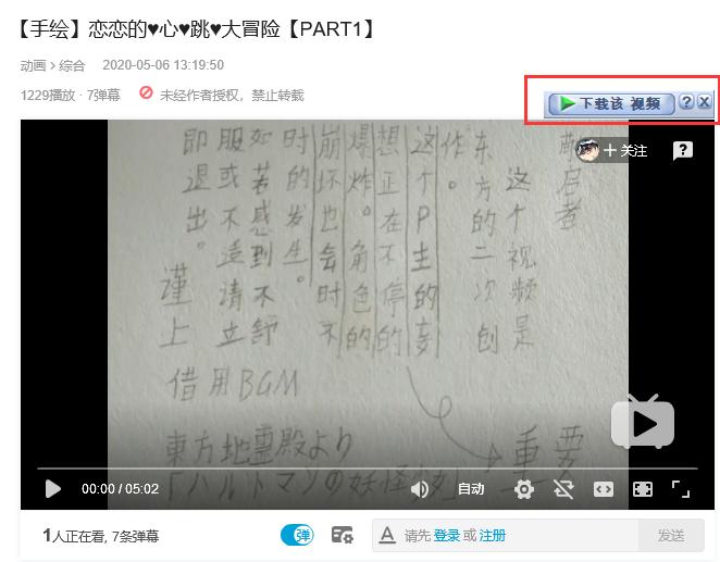 使用IDM可以直接下载b站视频