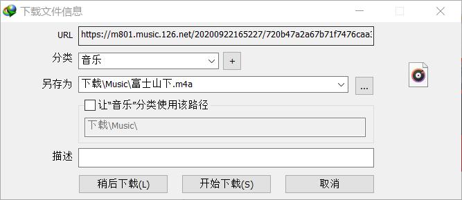 文件下载设置界面