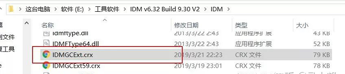 扩展程序安装文件界面