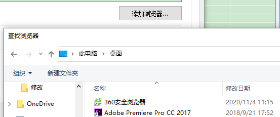 添加360安全浏览器界面