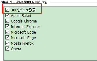 浏览器被添加界面