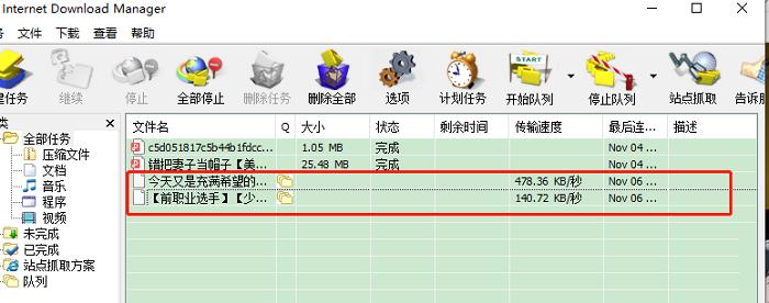 IDM下载队列界面