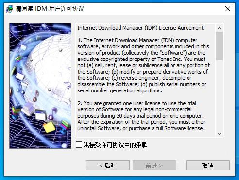 IDM用户许可协议