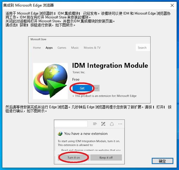 Microsoft Edge的插件安装向导