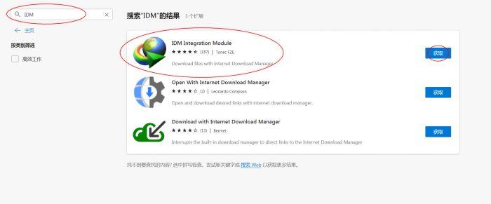 获取IDM扩展程序
