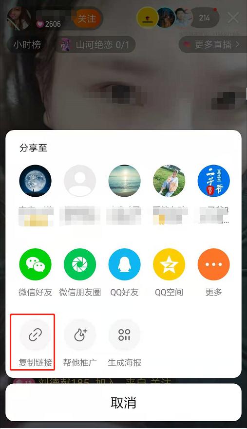 获取快手视频链接
