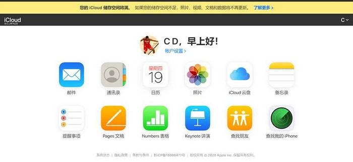 iCloud网页