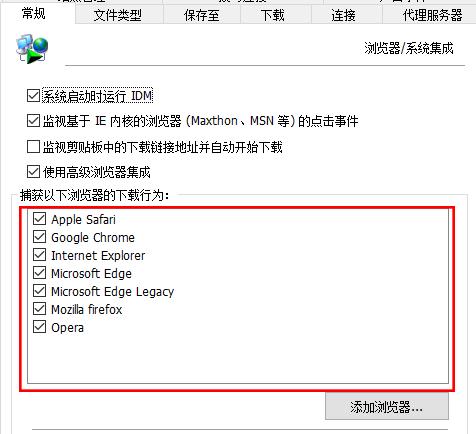 选择集成的浏览器