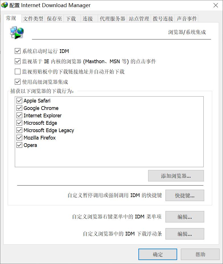 配置IDM界面