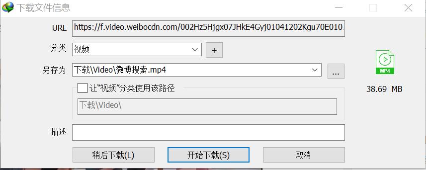 下载文件信息界面