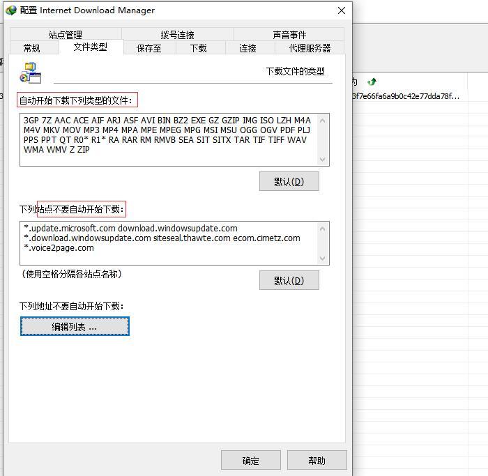 图3:自动下载文件