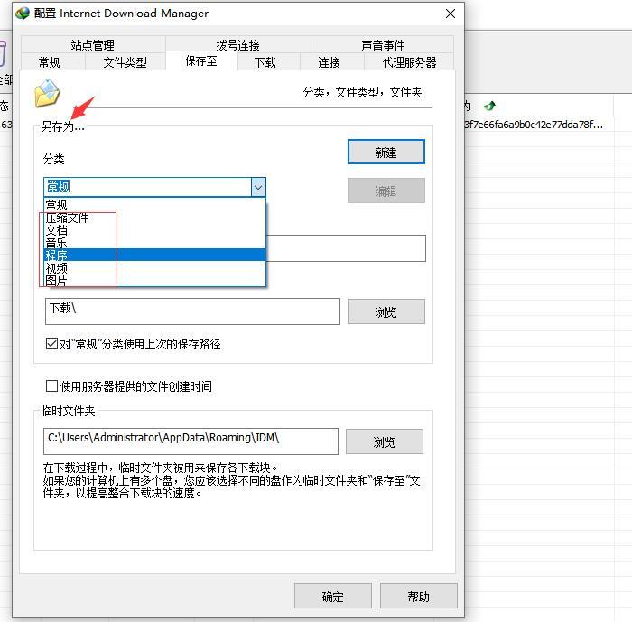 图4:保存文件的位置