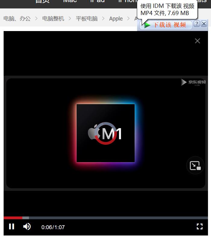 图1:使用视频嗅探功能下载视频