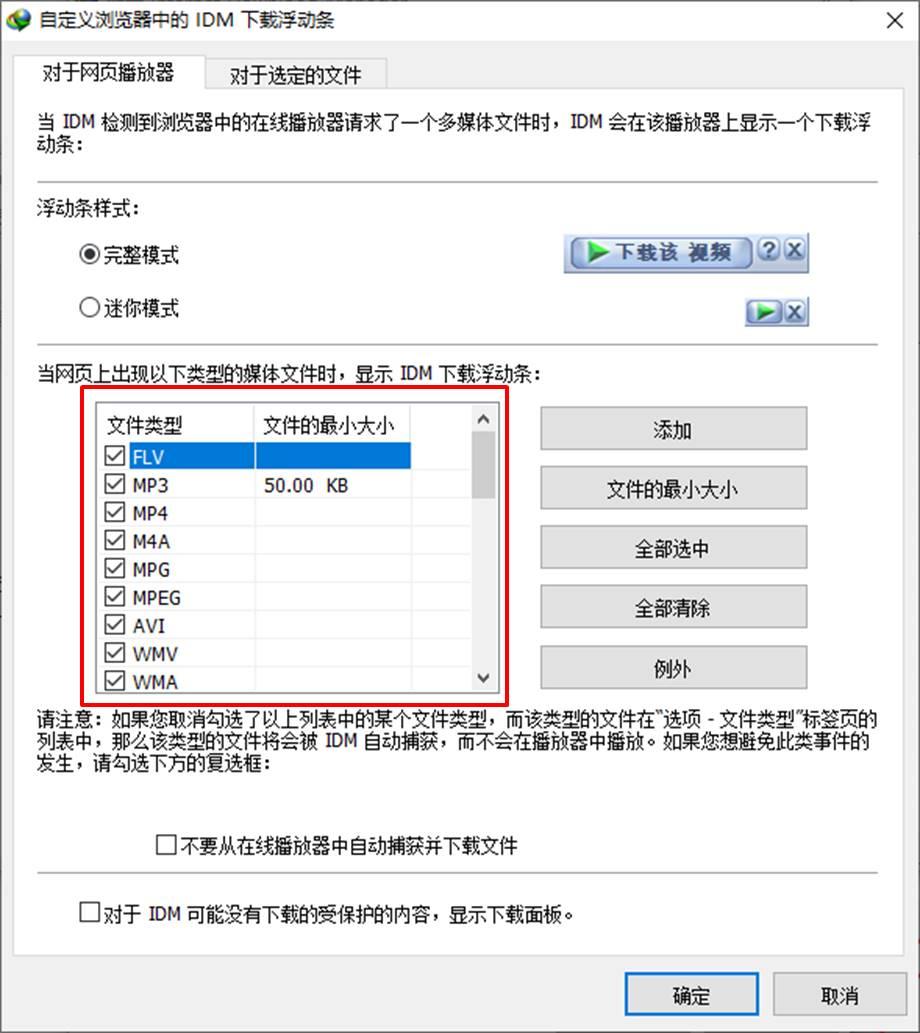 图3:支持多种文件类型