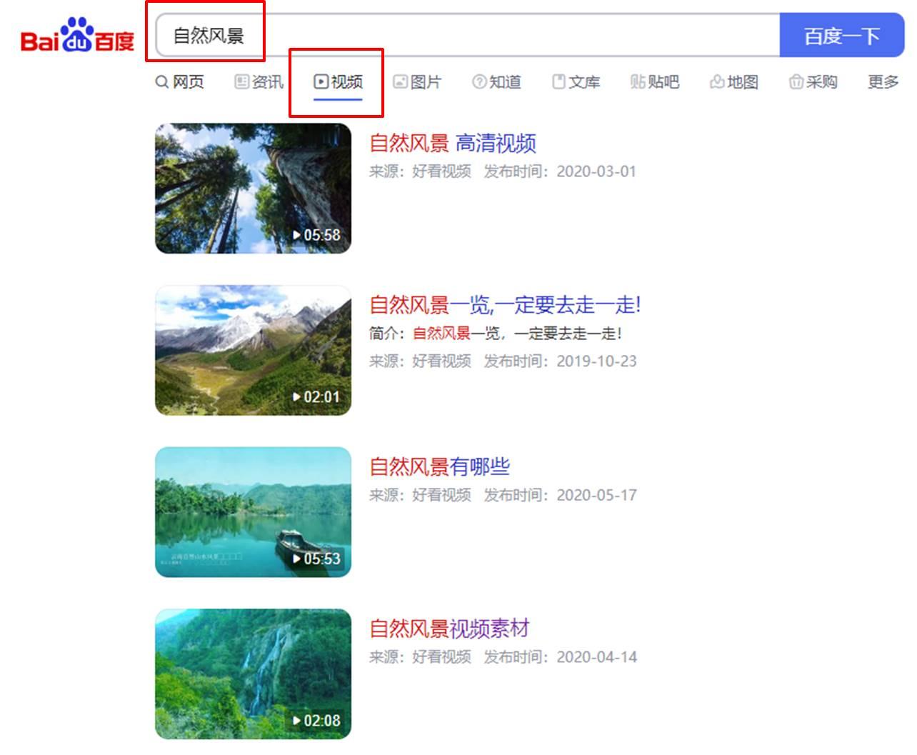 图5:搜索视频素材