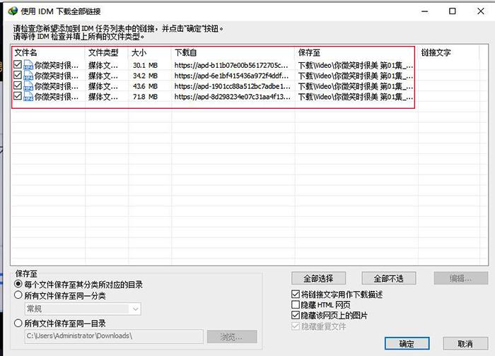 图10:添加文件下载任务