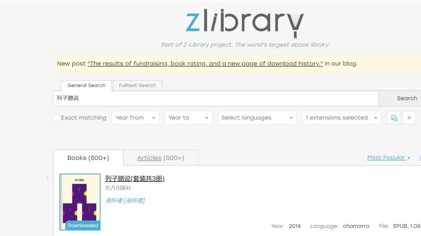 图1:图书下载网站界面