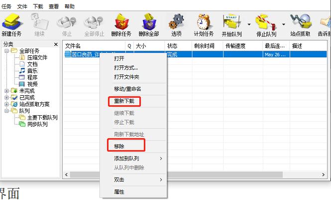 图5:软件主页界面