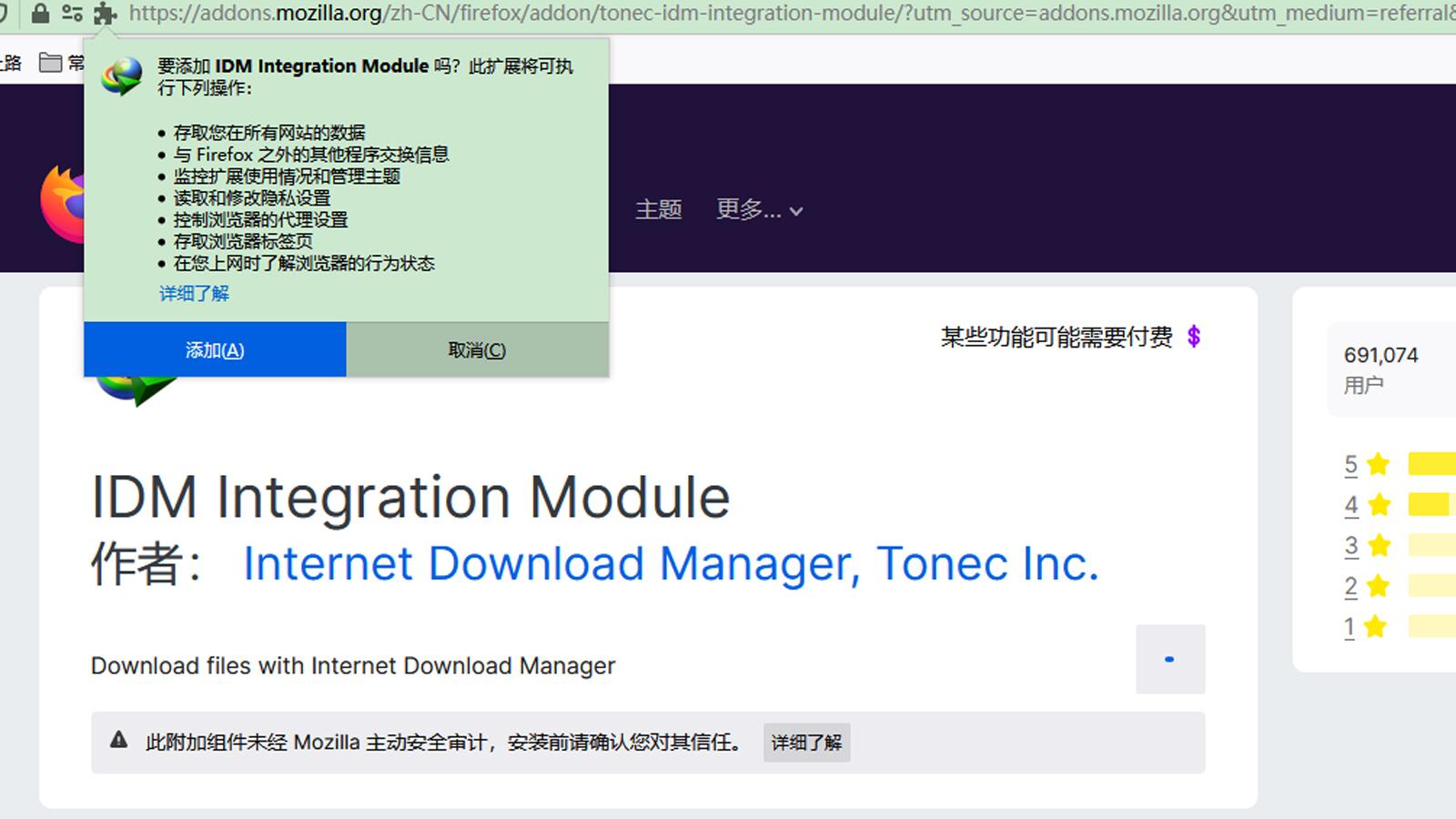 图2:添加扩展程序界面