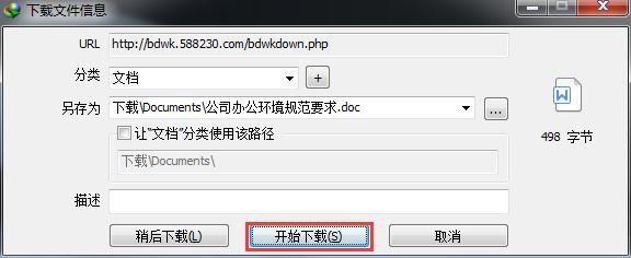 IDM下载界面