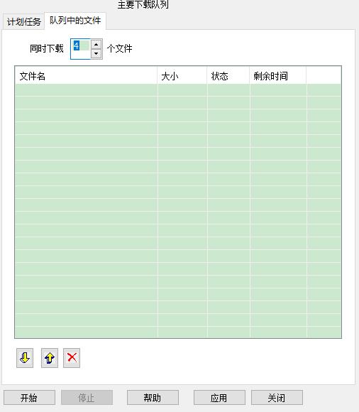 图4:设置队列中的文件界面