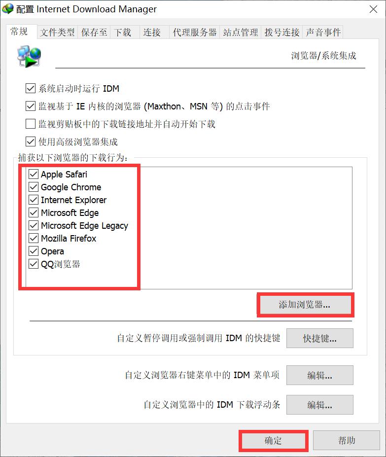 图2:IDM浏览器配置界面