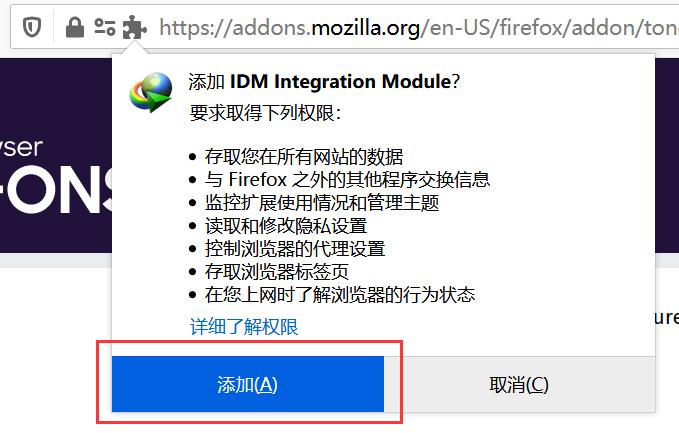 IDM拓展程序获取权限
