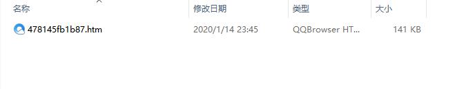QQ截图20200115004354