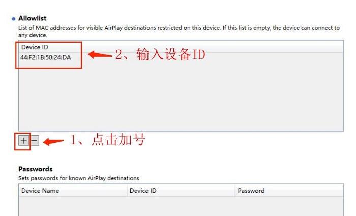 图6:添加device ID