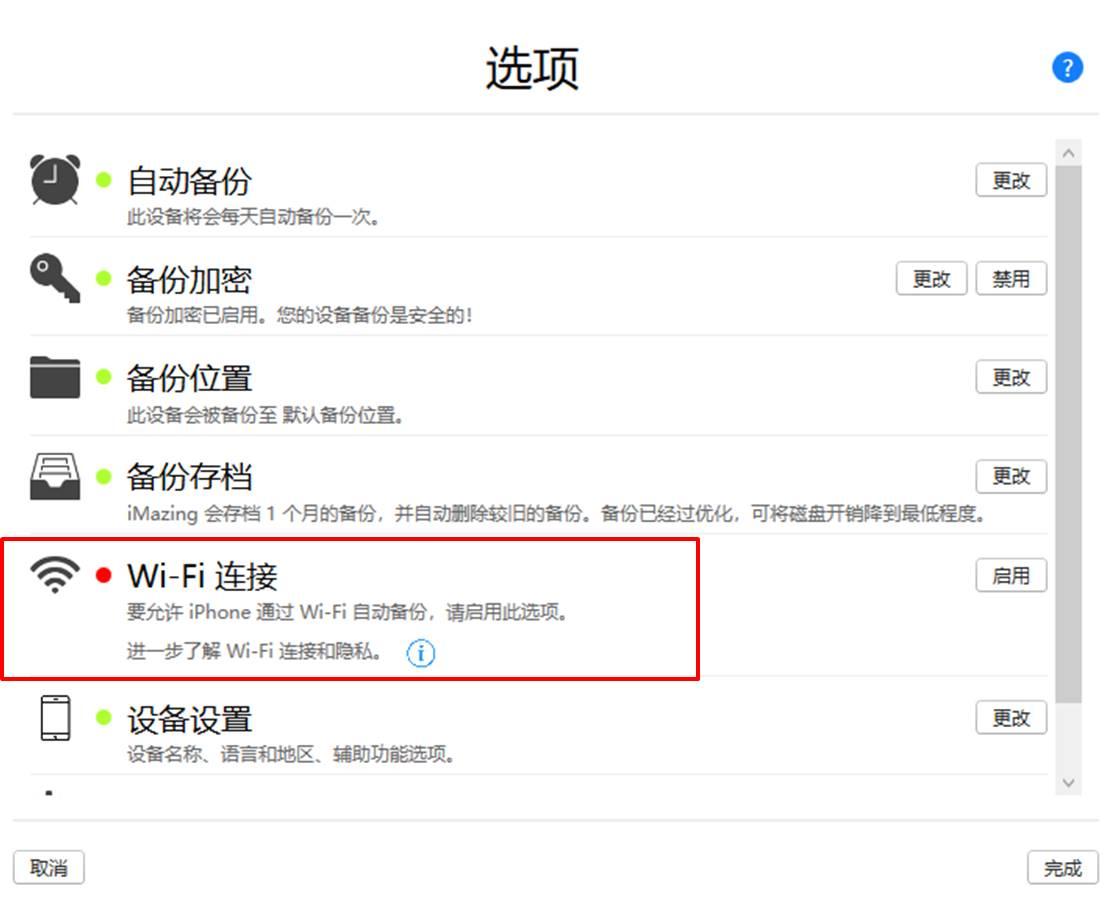 图3:Wi-Fi连接选项