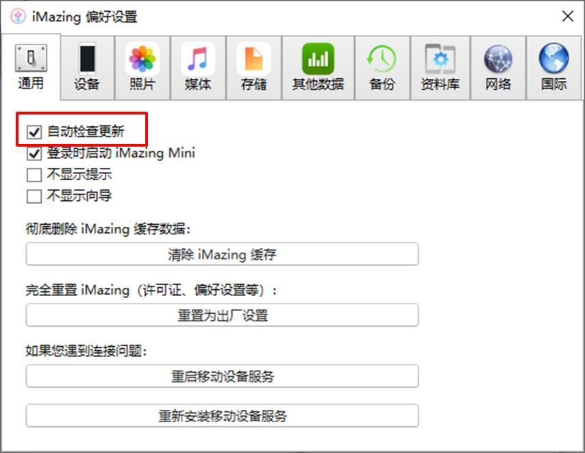 图5:自动检查更新