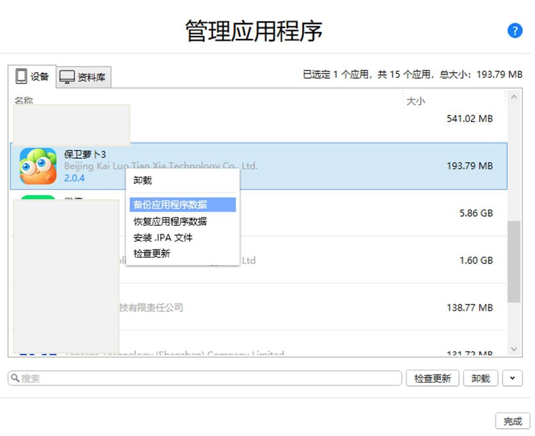 图2:备份应用程序数据