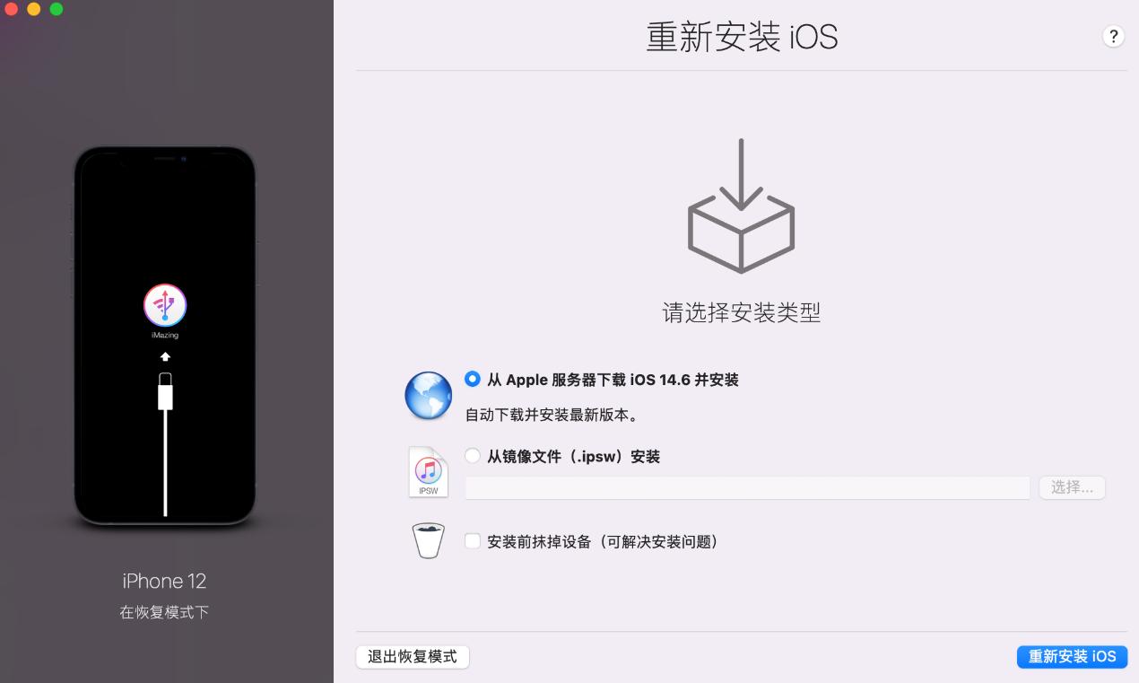 图6:选择重新安装iOS系统