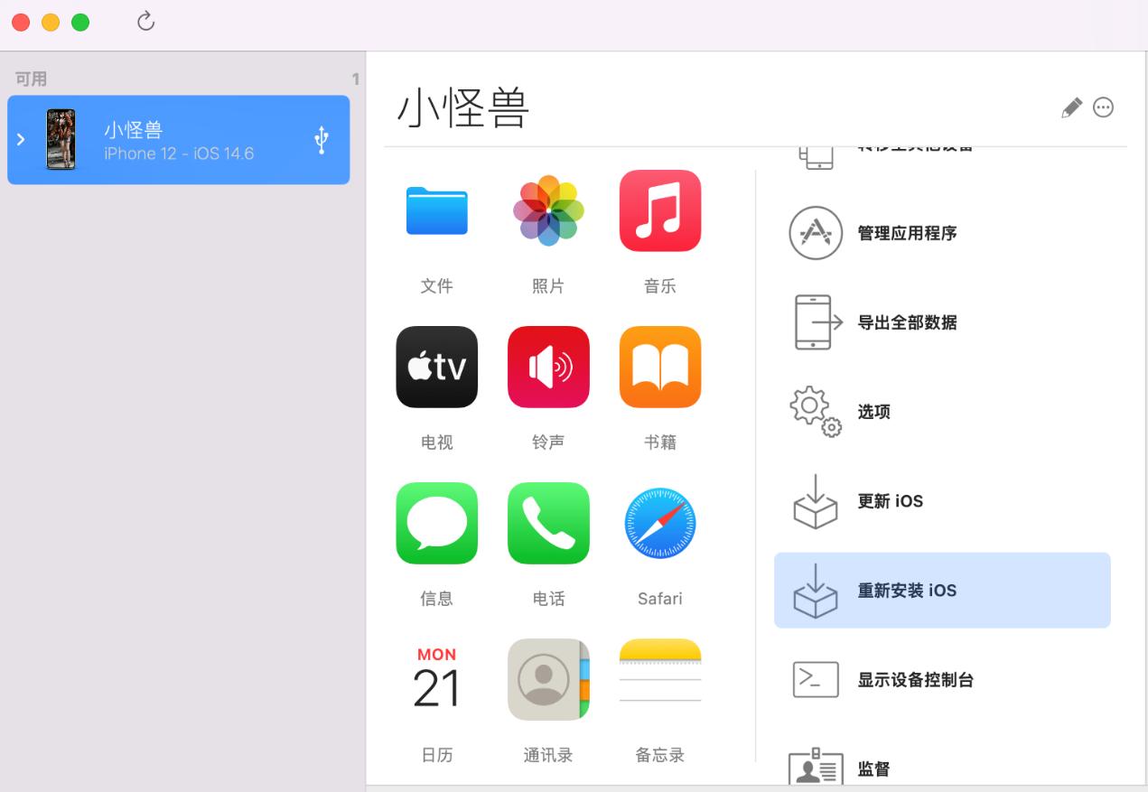 图5:重新安装iOS
