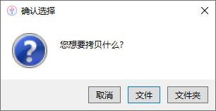 图10:拷贝文件或文件夹