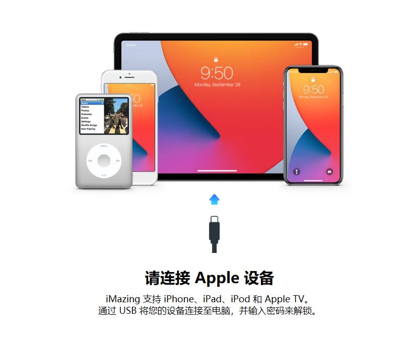图1:连接iOS设备界面