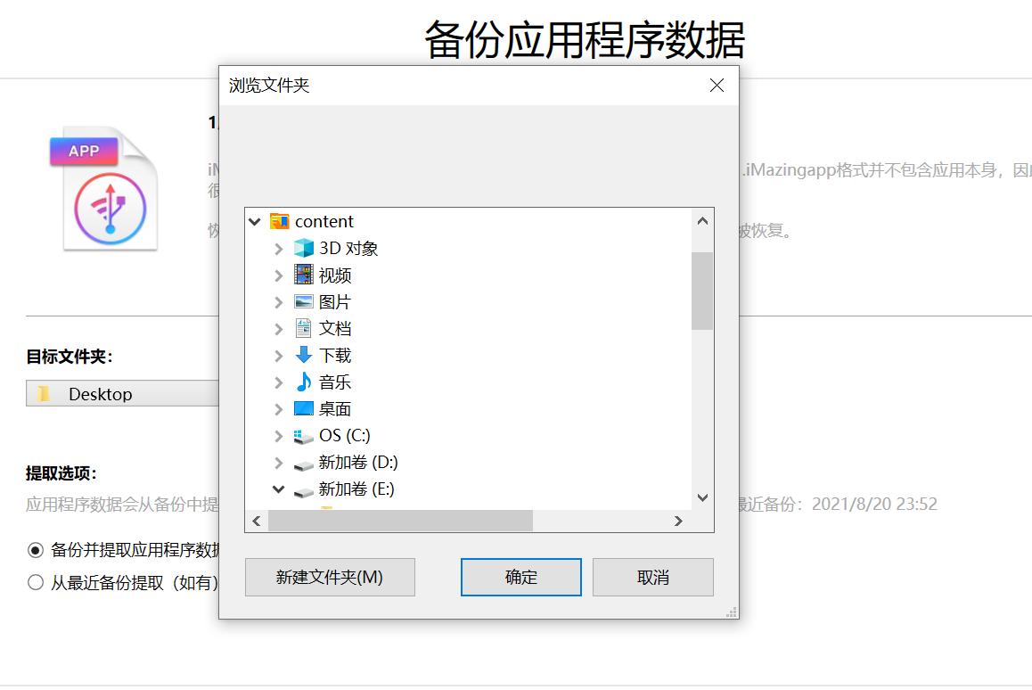 图4:选择备份数据储存位置