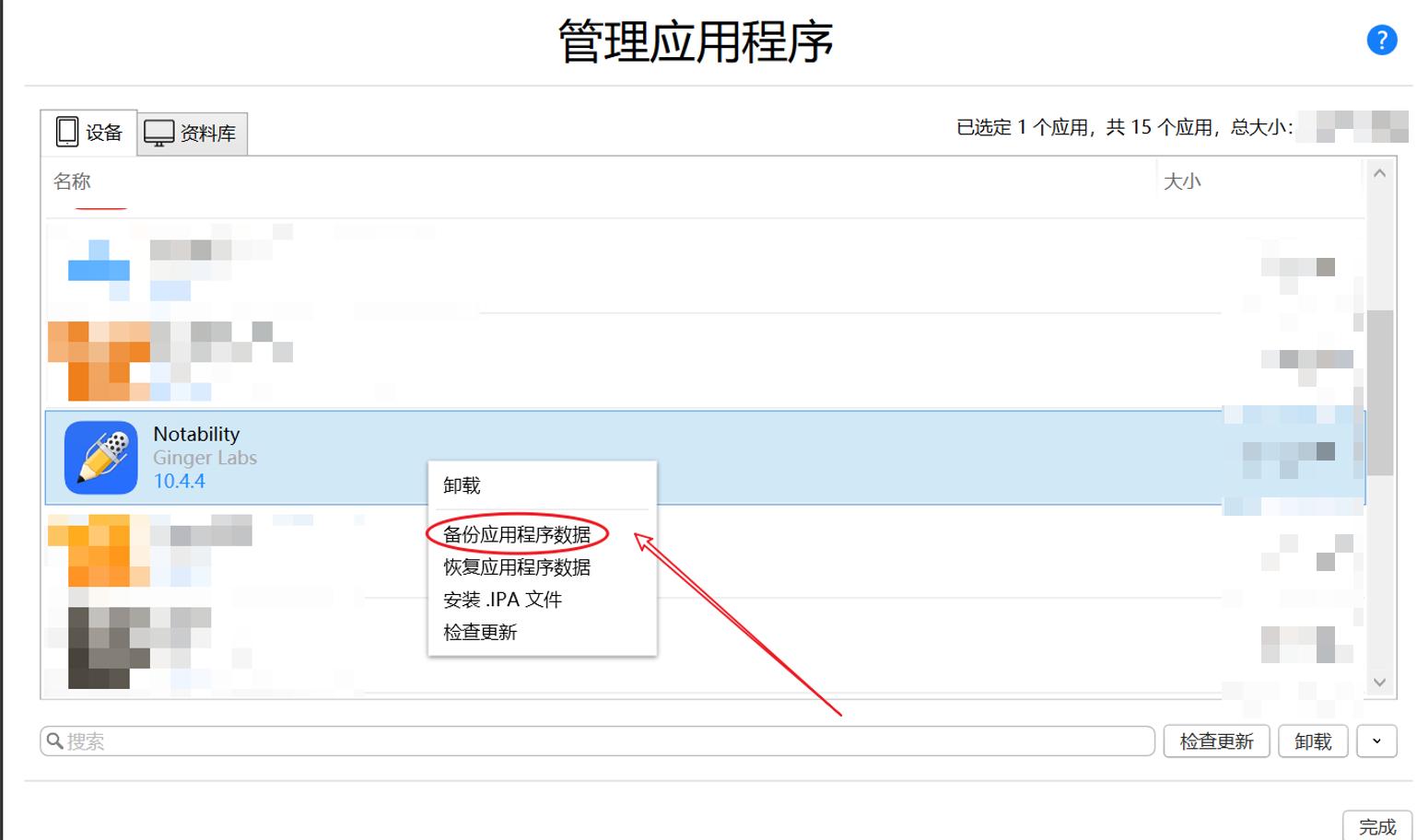 图3:iMazing管理应用程序界面