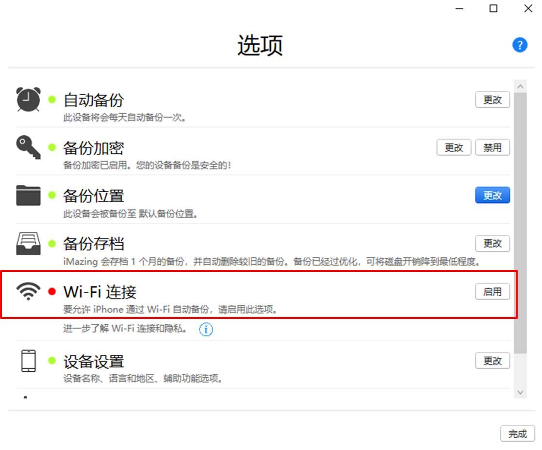 图4:Wi-Fi连接