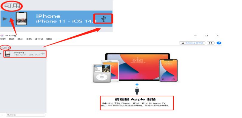 图1.连接Apple设备