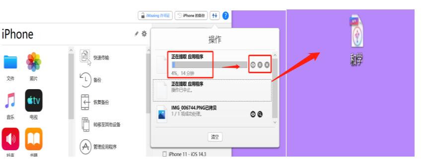 图4.App备份进度与完成展示