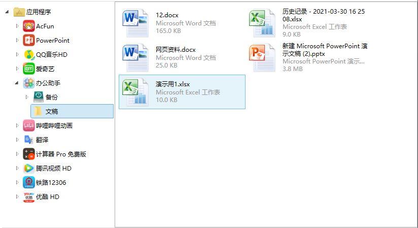 应用程序文档列表